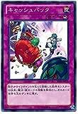 Yu-Gi-Oh! / Eighth Period / Two Bullets / ABYR-JP 078 Cash Back NR