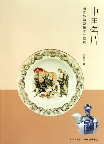 Collection and Study of Exported Porcelains in Ming and Qing Dynasties (Chinese Edition)