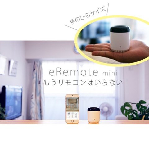 LinkJapan eRemote mini IoTリモコン 家でも外からでもいつでもスマホで自宅の家電を操作 【AmazonAlexa対応製品】 MINI