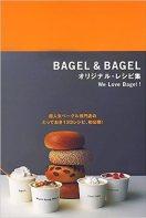 Bagel & Bagel オリジナル・レシピ集