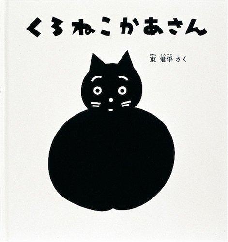 くろねこかあさん (幼児絵本シリーズ)