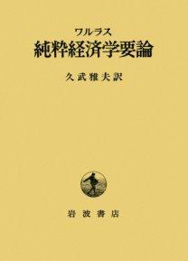 純粋経済学要論―社会的富の理論   ワルラス, 久武 雅夫  本   通販   Amazon