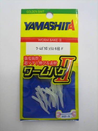 ヤマシタ(YAMASHITA) ワームバケII シラス 6 F