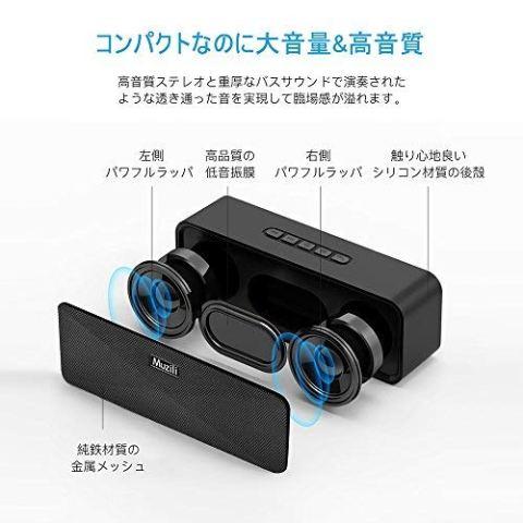 Muzili Arbily Bluetooth ワイヤレス スピーカー 内部構造