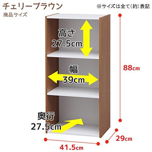 アイリスオーヤマ カラーボックス 3段 幅41.5×奥行29×高さ88cm チェリーブラウン DCX-3