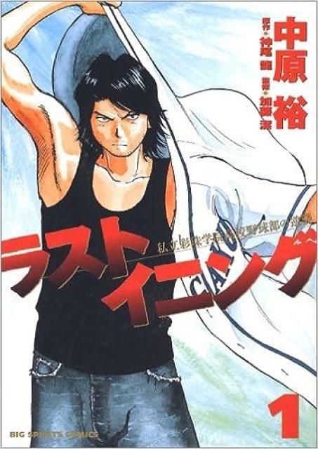 ラストイニング (1) (ビッグコミックス) | 中原 裕, 神尾 龍 |本 ...