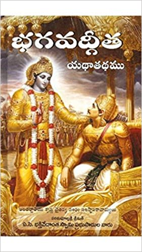 Buy Bhagavad-Gita As it is (Telugu) Book Online at Low Prices in ...