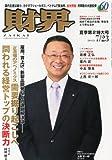 財界 2013年 7/23号 [雑誌]