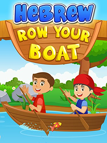 Hebrew Row Your Boat