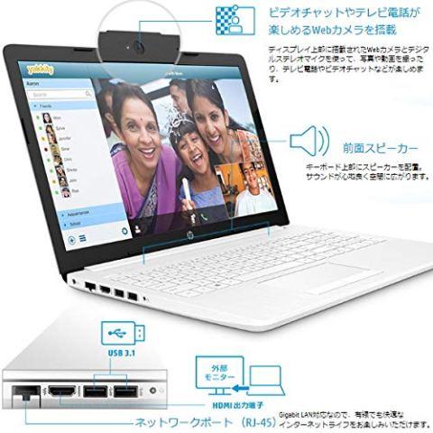 HP 15-bd000 各部名称