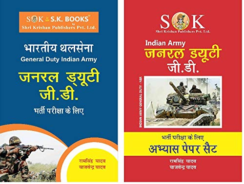Set Of Indian Army NER Soldier GD General Duty Recruitment Exam Complete Guide & Paper Set Hindi Medium 183