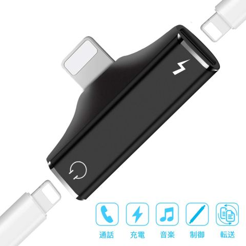 アイフォン イヤホン 変換 アダプタ Koolpod 2in1 ライトニング ヘッドホンジャック 変換ケーブル 音楽+充電 アイホン iPhone XS/XS MAX,X, 8/8 Plus, 7/7 Plusに対応 高音質 【IOS11 / 12対応】(ブラック)
