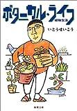 ボタニカル・ライフ―植物生活 (新潮文庫)