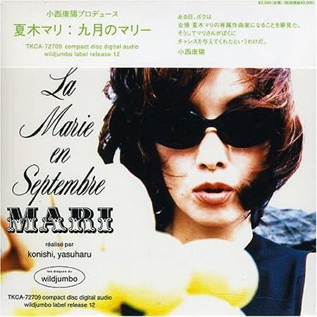 Amazon | 9月のマリー | 夏木マリ, 小西康陽, MARIE LAURENCIN | J-POP | 音楽