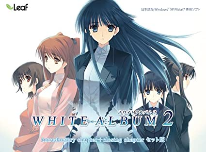 Amazon | WHITE ALBUM2(「introductory chapter」+「closing chapter」セット版) |  アダルトPCゲーム | ソフトウェア