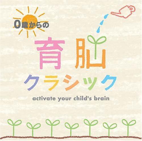 0歳からの育脳クラシック