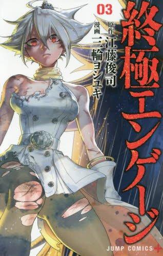 終極エンゲージ 3 (ジャンプコミックスDIGITAL)
