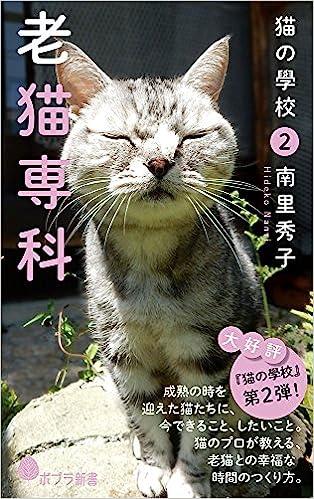 猫の学校 本