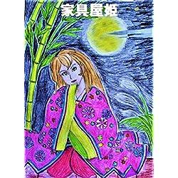 kaguyahime: douwasyuu (Japanese Edition)