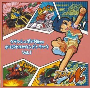 クラッシュギアニトロ オリジナルサウンドトラック VOL.1