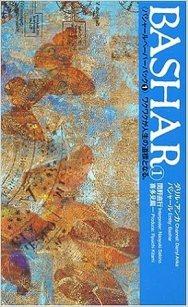 「Bashar 本」の画像検索結果