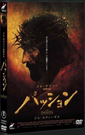 パッション [DVD]