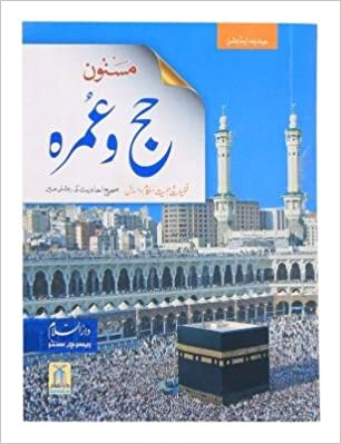 books on hajj urdu