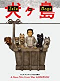 Isle of Dogs poster thumbnail