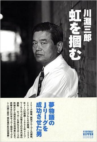 「川淵三郎 古河電工監督」の画像検索結果