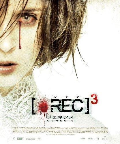 REC/レック3 ジェネシス スペシャル・エディション [Blu-ray]