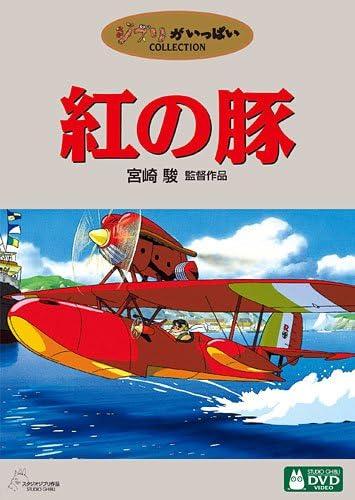 Amazon.co.jp | 紅の豚 [DVD] DVD・ブルーレイ - 宮崎駿