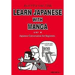 Learn Japanese with Manga: Manga de manabu nihongokaiwa (Japanese Edition)