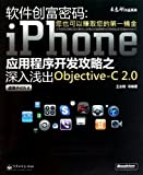Software to create wealth Password: iPhone Application Development Guide of the visitors to learn Objective-C 2.0-for iOS 4