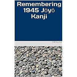 Remembering 1945 jōyō kanji (japanese edition)