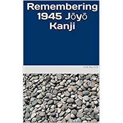 Recordando el jōyō kanji de 1945 (edición japonesa)