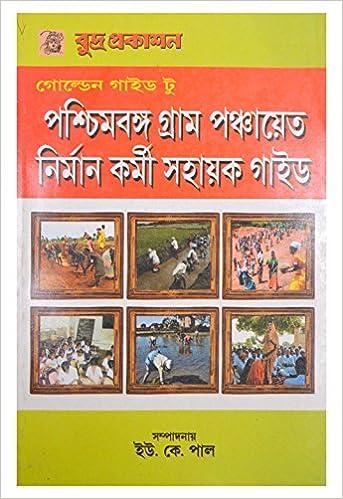 Paschim Banga Gram Panchayat Nirman Karmi Sahayak Guide (Bengali) Hardcover – 1 January 2017 by U. K . Gupta (Author) -West Bengal Gram Panchayat