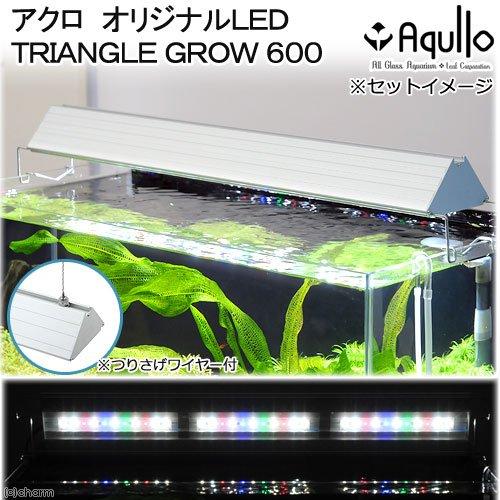 アクロ オリジナルLED TRIANGLE GROW 600 Aqullo Series