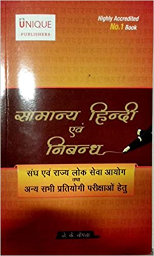 Image result for samanya hindi unique publication pdf