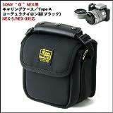 バンナイズ SONY ( ソニー ) α NEX 用 キャリングケース / Type-A ( バリスティック ナイロン製 / ブラック )