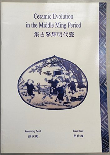 Ceramic Evolution in the Ming Period (English and Chinese Edition)