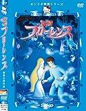 妖精フローレンス [DVD](辻信太郎)