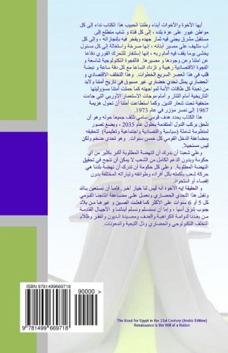 The Road for Egypt in the 21st Century: Renaissance is the Will of a Nation (Arabic Edition)