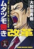 ムダヅモ無き改革 (近代麻雀コミックス)(大和田 秀樹)