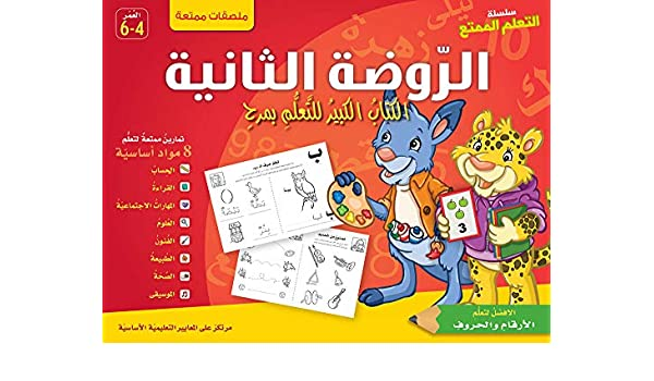 Interesting Learning Series Level Kg2 سلسلة التعلم الممتع