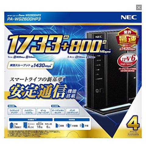 NEC Aterm PA-WG2600HP3 パッケージ