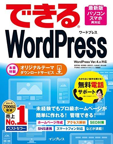 (無料電話サポート付)できる WordPress WordPress Ver. 4.x 対応 (できるシリーズ)