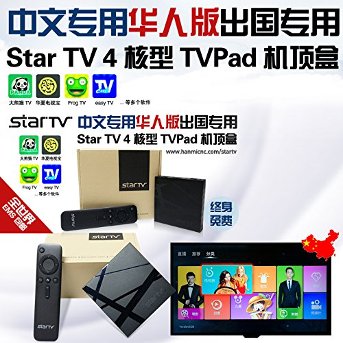 STAR TV network Video player/中文专用华人版出国专用 IPTV机顶盒