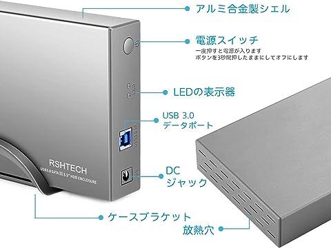 RSHTECH 3.5インチ ドライブケース 各部名称