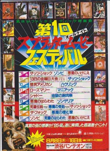 映画大判A4サイズチラシ 渋谷パンテオン「第1回スプラッタームービーフェスティバル」ザッツ・ショック、ゾンビ、悪魔のいけにえ、13日の金曜日大全、狼男アメリカン