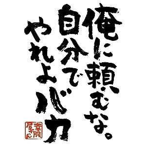 [幸服屋さん] おもしろTシャツ 「俺に頼むな。自分でやれよバカ」 ka300-12 M ブラック